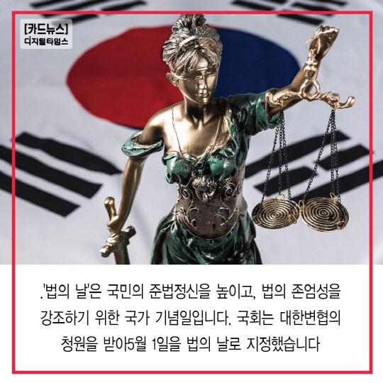 [카드뉴스] `법의 날` 제대로 알고 넘어가자